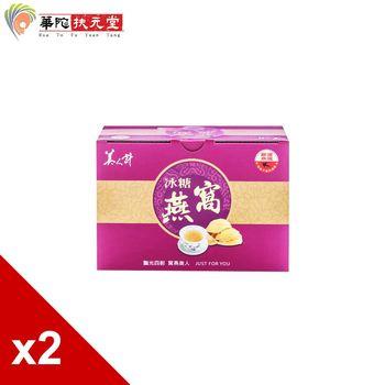 美人計冰糖燕窩X2盒