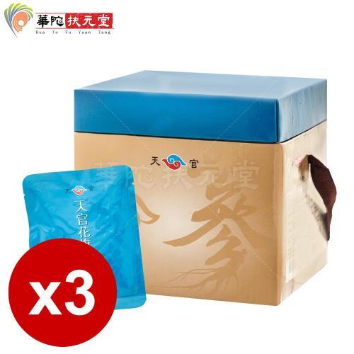 華陀天官花旗蔘元飲降火氣快樂組X3盒