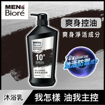 MENs Biore 男性專用控油柔珠沐浴乳 750ml(4入)