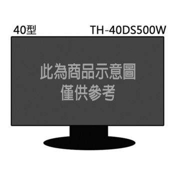 ★贈好禮★『Panasonic』☆國際 40吋LED液晶顯示器 TH-40DS500W
