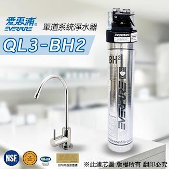愛惠浦 EVERPURE 公司貨抑垢淨水器 QL3-BH2
