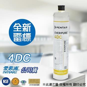 EVERPURE 愛惠浦原廠公司貨 4DC 濾心
