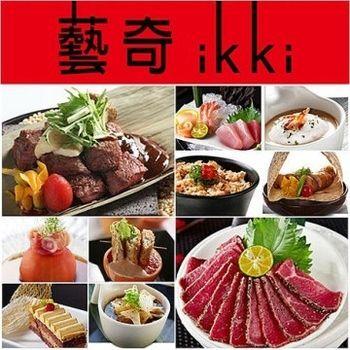 【王品集團】西堤牛排套餐禮券兩張+藝奇ikki新日本料理套餐禮券兩張