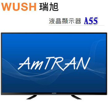 AmTRAN 瑞軒 55吋 Wifi 連網 FHD LED液晶顯示器+視訊盒  卡拉OK液晶電視 (A55)