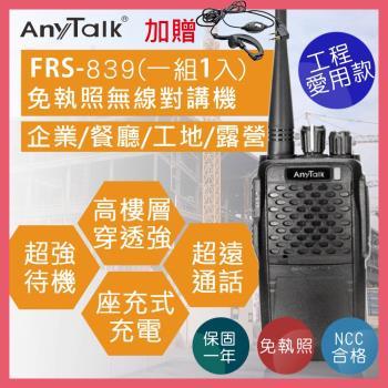 AnyTalk FRS-839 業務型免執照無線對講機