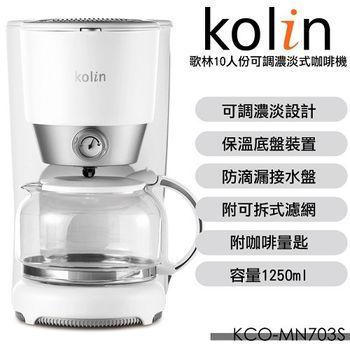 市場破盤【Kolin歌林】歌林Kolin可調濃淡咖啡機-10人份【KCO-MN703S】