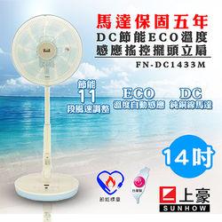 上豪SUNHOW14吋DC節能ECO溫度感應搖控擺頭立扇FN-DC1433M
