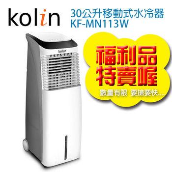 《限量福利品》【Kolin歌林】30L移動式水冷器KF-MN113W