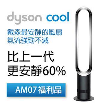 《福利品》【dyson】大廈型 氣流倍增器 AM07(金屬黑)