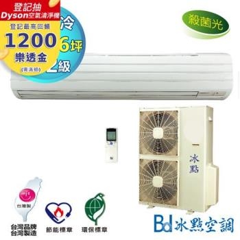 特惠送小摺【BD冰點】15-16坪高效能定頻單冷分離冷氣FU-93CS1DC(含基本安裝+舊機回收)