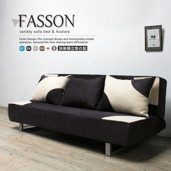 【H&D】貝特拉造型獨立筒沙發床(4色)