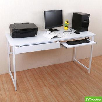 《DFhouse》蘭斯特160公分多功能工作桌*附一抽一鍵*兩色可選