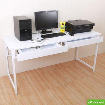《DFhouse》蘭斯特160公分多功能工作桌*附兩抽屜*兩色可選