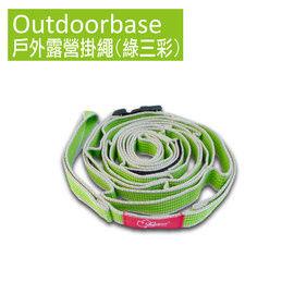 【OutdoorBase】戶外露營掛繩(綠三彩) 28897