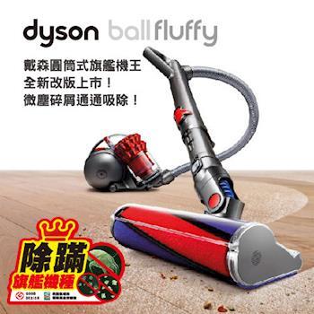 【dyson】Dyson Ball fluffy+ CY24圓筒式吸塵器(絢麗紅)