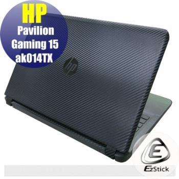 【EZstick】HP Pavilion Gaming 15 ak014TX 系列專用 Carbon立體紋機身膜 (DIY包膜)