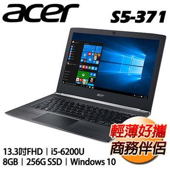 Acer 宏碁 S5-371-50VC 13.3吋FHD i5-6200U 8G記憶體 256G SSD 輕薄易攜筆電 黑色