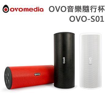 OVO音樂隨行杯(OVO-S01)紅、白、黑