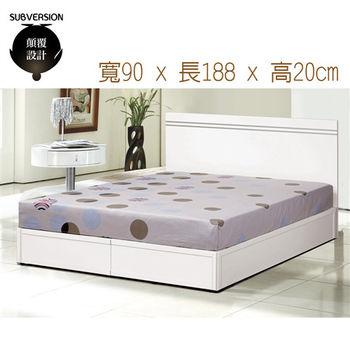 【顛覆設計】百搭必備3尺單人床底-三分板(純白色)