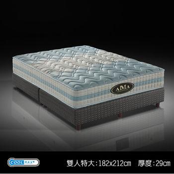 AMA【柏妮思-2】比利時乳膠獨立筒床墊-雙人特大