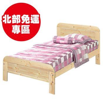 【顛覆設計】奧汀松木實木3.5尺單人床架(不含床墊)