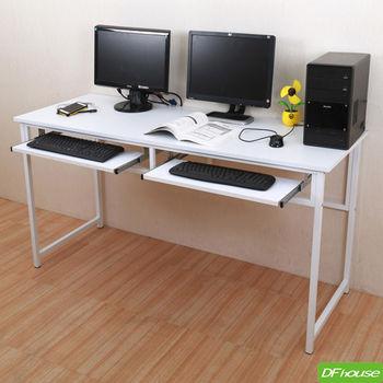 《DFhouse》蘭斯特160公分多功能工作桌*附兩鍵盤*兩色