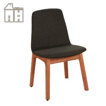 【AT HOME】葛麗絲胡桃深灰色布餐椅
