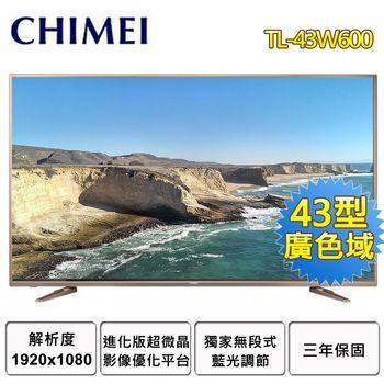 送市值$1980好禮【CHIMEI奇美】43吋 廣色域顯示器+視訊盒TL-43W600