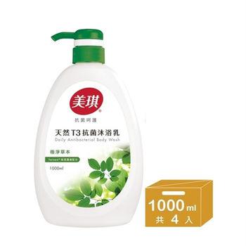 美琪天然T3抗菌沐浴乳 (極淨草本)(1000ml x4入)