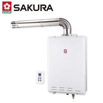 【櫻花】SH-2470AFE 強制排氣屋內大廈型數位恆溫熱水器 24L