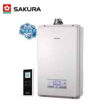 【櫻花】SH-1625 屋內強制排氣型無線遙控數位恆溫熱水器 16L