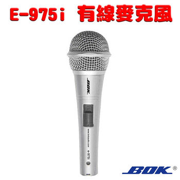 【BOK】有線麥克風(E-975i)