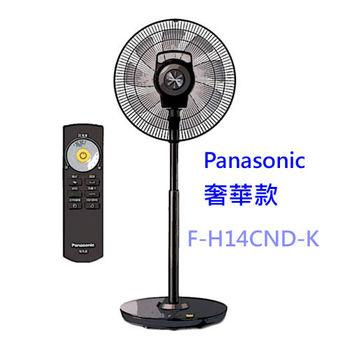 【Panasonic國際】頂級奢華款14吋DC直流變頻立扇 F-H14CND-K (晶鑽棕)