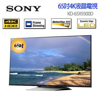 【新力 SONY】65型 4K 3D 高畫質液晶電視 KD-65X9300D