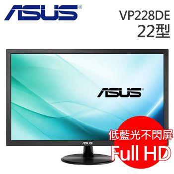 ASUS 華碩 VP228DE 22型  不閃屏低藍光顯示器