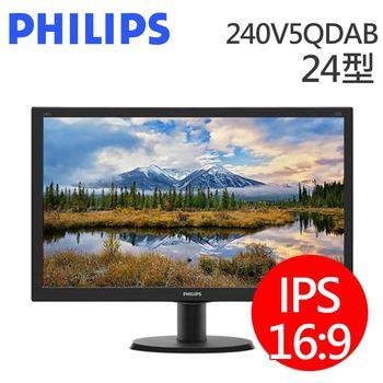 PHILIPS 飛利浦 240V5QDAB 24型 IPS-ADS 寬螢幕