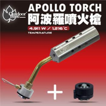 【Outdoorbase】阿波羅噴火槍 - APOLLO TORCH 360度使用(贈送卡式轉接頭)-28125