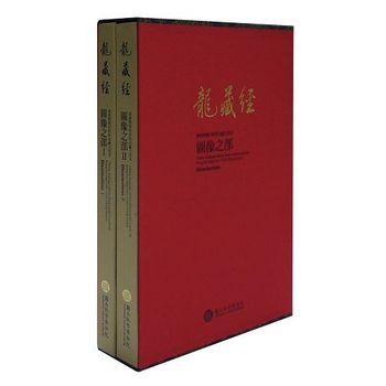 【國立故宮博物院】龍藏經—圖像之部(一套二冊)
