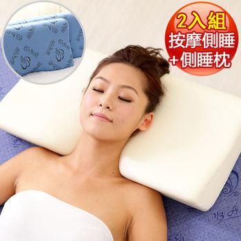 1/3 A Life 天王天后枕超值組-科技恆溫涼感抗菌側睡枕+按摩側睡枕2入組
