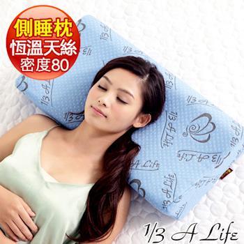 【1/3 A Life】天絲TENCEL-科技恆溫涼感側睡枕 2入