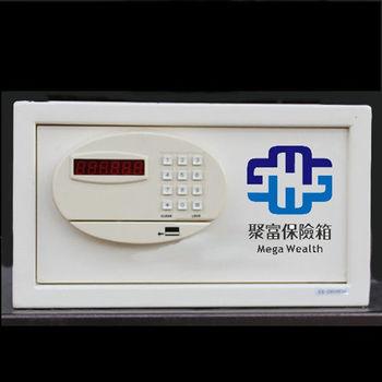 聚富飯店型保險箱(20HB)金庫/防盜/電子式密碼鎖/保險櫃