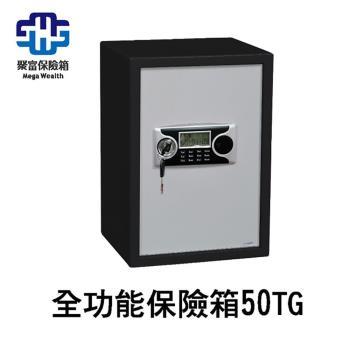小型全功能保險箱(50TG)金庫/防盜/電子式密碼鎖/保險櫃