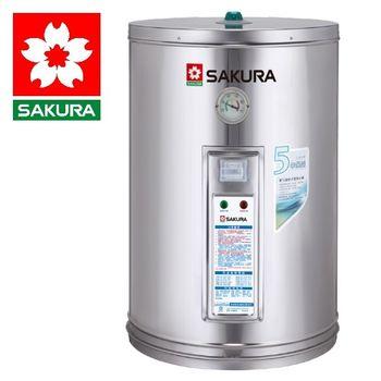 【櫻花】 EH1200S4/6儲熱式電熱水器 220V (12加侖-直掛式)