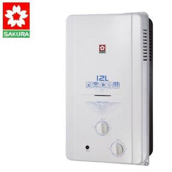 【櫻花】GH1235 屋外大廈型熱水器 12L