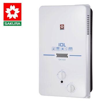 【櫻花】GH1035 屋外公寓型熱水器 10L