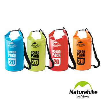 Naturehike  500D戶外超輕量防水袋 收納袋 漂流袋20L 四色