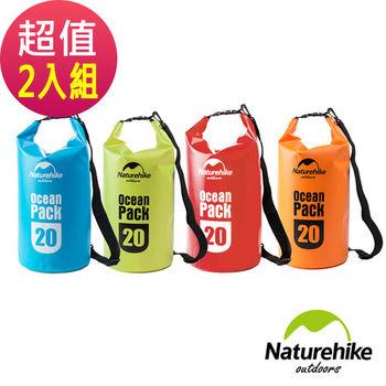 Naturehike  500D戶外超輕量防水袋 收納袋 漂流袋20L(兩入組)