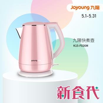 【Joyoung 九陽】公主系列不鏽鋼快煮壺粉紅 K15-F026M