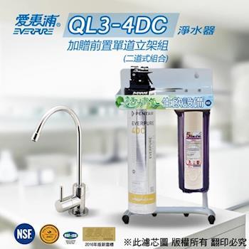 愛惠浦 EVERPURE 公司貨淨水器 QL3-4DC(加贈前置單道立架組)