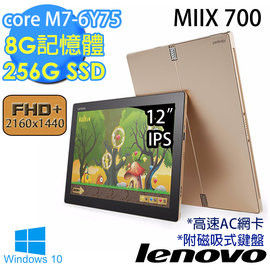 Lenovo 聯想 ideapad MIIX-700-12ISK 80QL00RXTW 12吋FHD+ M7-6Y75雙核 SSD效能 平板筆電 耀眼金-附磁吸式鍵盤